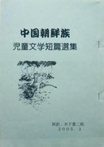 『中国朝鮮族 児童文学短篇選集』