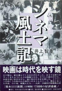 『九州・沖縄シネマ風土記』 井上智重