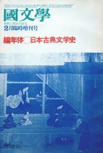 〈雑誌〉『國文學 解釈と教材の研究 昭和52年(1977年)2月臨時増刊号』 編年体 日本古典文学史