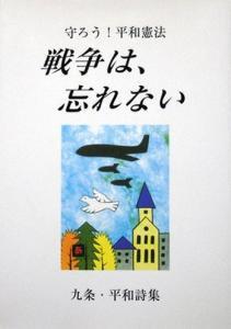 九条・平和詩集 『戦争は、忘れない -守ろう!平和憲法-』