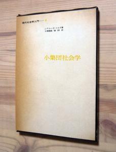 『小集団社会学』(現代社会学入門 9) シアドー・E・ミルズ