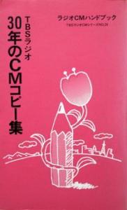 『TBSラジオ 30年のCMコピー集』 (TBSラジオCMシリーズNO.24)