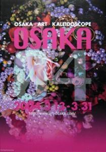 『OSAKA04』 (大阪アート・カレイドスコープ) 春・花・生命 ― 21世紀の芸術と生命の交差