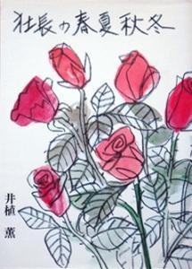 『社長の春夏秋冬』 井植薫