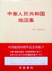 『中華人民共和国地図集』 中国 地図出版社