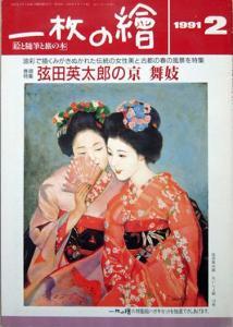 〈雑誌〉 『一枚の繪 1991年2月号(第233号)』 巻頭特集:弦田英太郎の京 舞妓/特別企画:古都の春