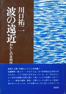 『波の遠近 ―わたしの自然保護―』 川口祐二