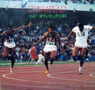 『OLYMPIAD オリンピック百科』