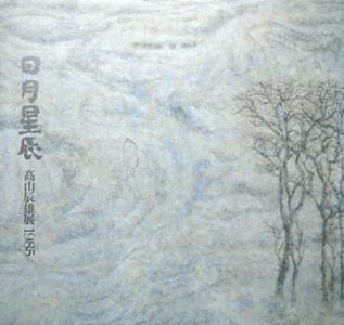 〈図録〉 『日月星辰 高山辰雄展 1985』