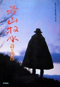 『若山牧水 詩と彷徨』 (毎日グラフ別冊) 1992