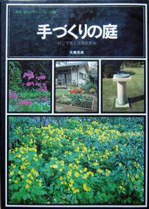 『手づくりの庭 付/下草と洋風添景物』 (実例:庭のデザインシリーズ 5) 大橋忠成