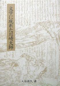『文学に現れた川崎大師』 (川崎大師遍照叢書(5)) 入谷清久