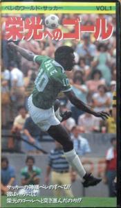 VHSビデオ 『ペレのワールド・サッカー VOL.1 栄光へのゴール』
