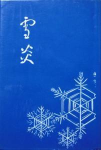 『雪炎』 (新輯覇王樹叢書第115篇) 重光みどり歌集