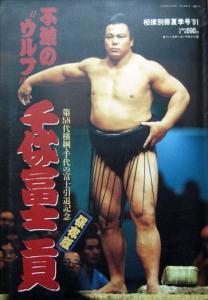 千代の富士貢の画像 p1_4