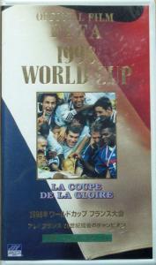 VHSビデオ 『公式フィルム 1998年 ワールドカップ フランス大会 』