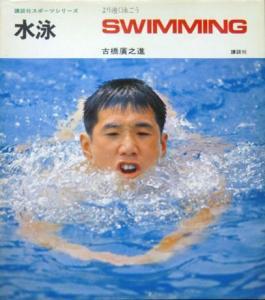 水泳』 (講談社スポーツシリー...