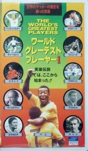 VHSビデオ 『ワールド・グレーテスト・プレーヤー1 ―英雄伝説 全てはここから始まった!!―』