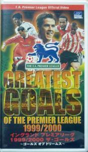 VHSビデオ 『イングランド プレミアリーグ 1999/2000 ザ・ゴールズ ~ゴールズ オブ ドリームス~』