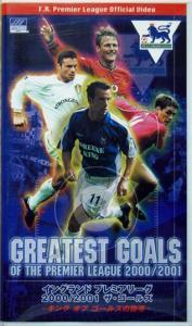 VHSビデオ 『イングランド プレミアリーグ 2000/2001 ザ・ゴールズ ~キング オブ ゴールズの称号~』