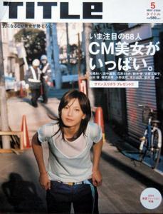 〈雑誌〉 『Title (タイトル) 2004年5月号』 CM美女がいっぱい。 いま注目の68人