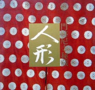 『人形 門跡尼寺秘蔵』 清岡純子/写真、切畑健/文