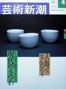 〈雑誌〉 『芸術新潮』 2001年4月号 特集:骨董の眼利きがえらぶ 現代のうつわ