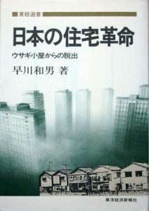 『日本の住宅革命 ―ウサギ小屋からの脱出―』 (東経選書) 早川和男
