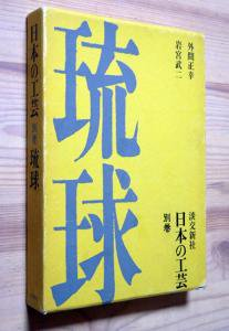 『日本の工芸 別巻 琉球』 外間正幸、岩宮武二