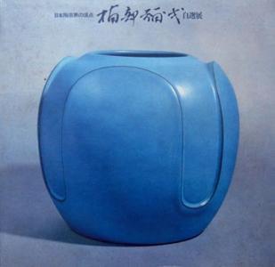 〈図録〉 『日本陶芸界の頂点 楠部彌弌自選展』 1971 毎日新聞社