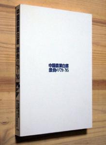 『中国農業白書 激動の'79~'95』 中国農業部 著、菅沼圭輔 訳