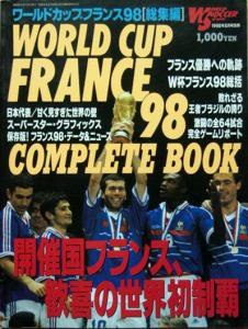 『ワールドカップサッカーフランス98 総集編』