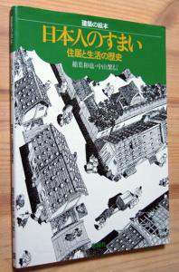 『日本人のすまい ―住居と生活の歴史―』 (建築の絵本) 稲葉和也、中山繁信