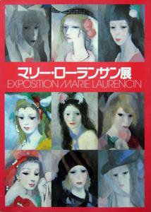〈図録〉 『マリー・ローランサン展』