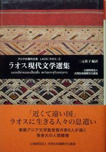 『ラオス現代文学選集』 (アジアの現代文芸 ラオス 2) 二元裕子 編訳