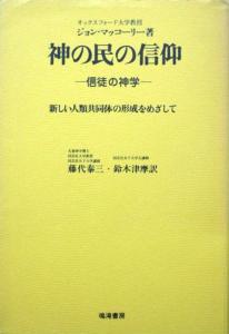 『神の民の信仰 ‐信徒の神学‐』 ジョン・マッコーリー著、藤代泰三・鈴木津摩 訳