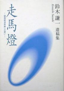 『走馬燈 ―関西経済再興への想い―』 鈴木謙一 遺稿集