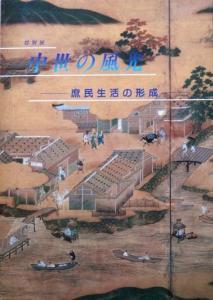 『特別展 中世の風光 ―庶民生活の形成―』 兵庫県立歴史博物館