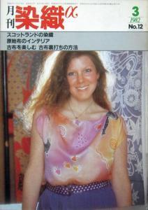 『月刊染織α No.12』 (1982年3月号) スコットランドの染織