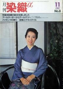 『月刊染織α No.8』 (1981年8月号) 染織の絵本を探しました
