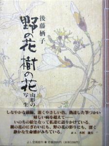 『野の花 樹の花 ―山形の四季 写生帖―』 後藤栖子