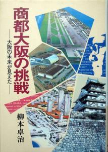 『商都大阪の挑戦 ‐大阪の未来が見えた‐』 柳本卓治