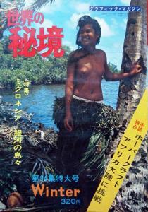 〈雑誌〉 『世界の秘境 第94集 特大号』 特集:ミクロネシア/ホバークラフト・アフリカ大陸挑戦