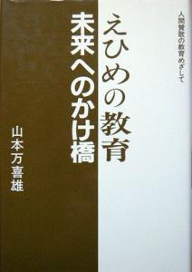 『えひめの教育 未来へのかけ橋』 山本万喜雄