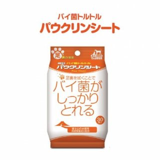 【トーラス】 バイ菌トルトル パウクリンシート