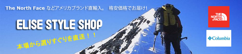 Elise Style Shop、THE NORTH FACE,Columbiaのファッション専門店