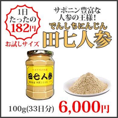 田七人参(100g)