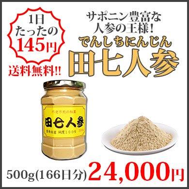 田七人参(500g)