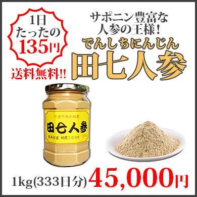 田七人参(1kg)