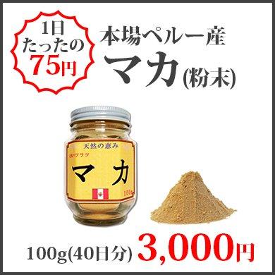 マカ(100g)